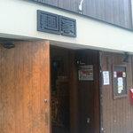 麺家 - 水道局、アカチャン本舗の近くです