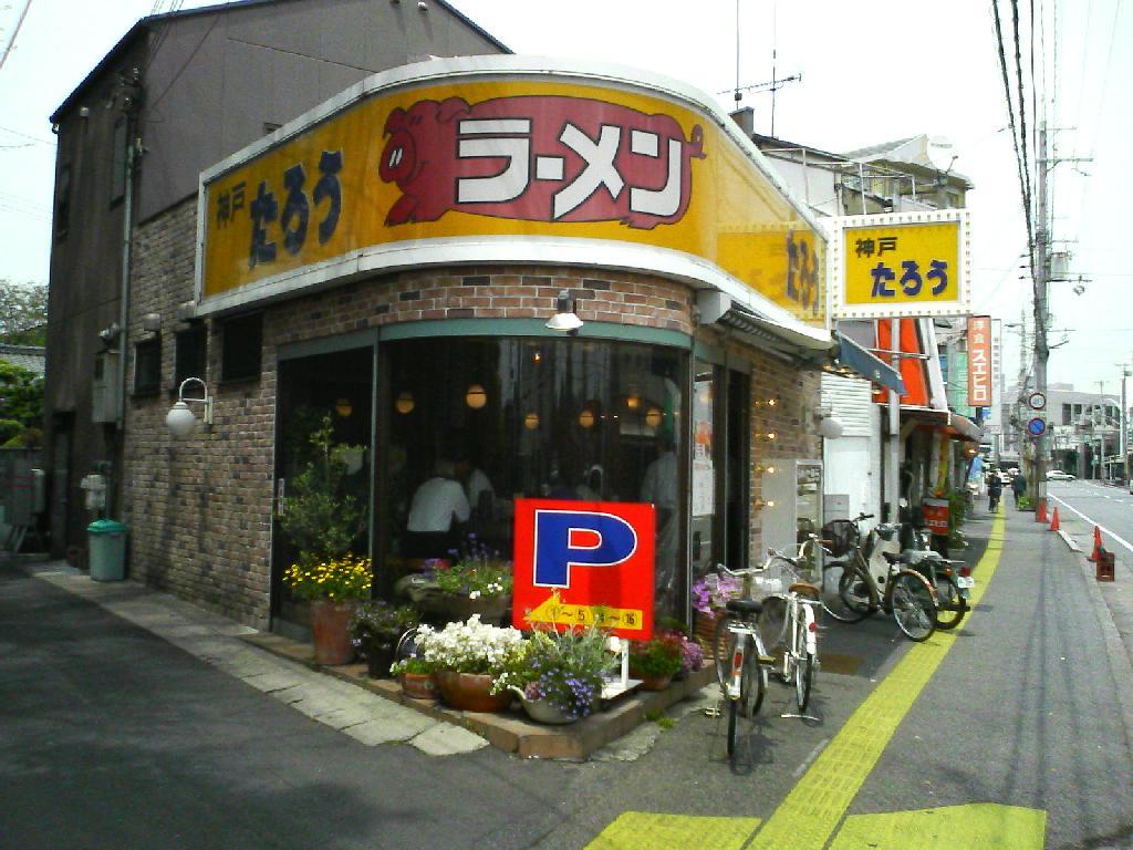 ラーメンたろう 加古川店