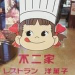 fujiyaresutoran - ぺこちゃんの玄関