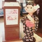 fujiyaresutoran - ぺこちゃん受付