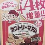 fujiyaresutoran - 不二家のお菓子