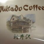 ミカドコーヒー - お馴染のマーク