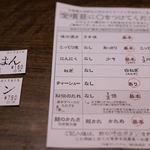 一蘭 - 注文シートに好みを記載してボタンを押せば注文完了。