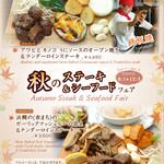 サムズ アンカーイン - 料理写真:【秋のステーキ&シーフードフェア】9/1~12/3まで