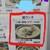 東北人家 - メニュー写真:これ食べました。