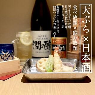 アツアツのまま堪能!揚げたて天ぷらがセット注文で食べ放題!