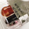御菓子司 二幸 - 料理写真:串団子