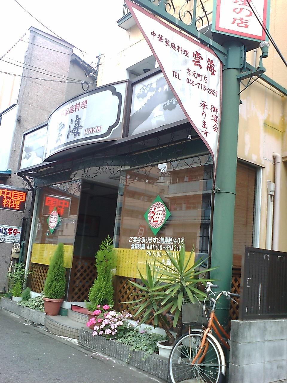 中華家庭料理 雲海 宮元町店