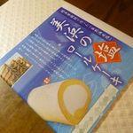 15810961 - 2012.12 こちらの塩を使用したロールケーキ