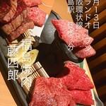 福島 焼肉 藤四郎 -