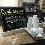 カフェ ラ・ボエム - 201211 ボエム ドリンクは・・・お持ち帰り自由!