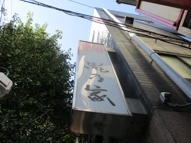 そば処 瀧乃家