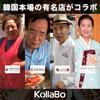 炭火焼肉・韓国料理 KollaBo - 外観写真: