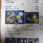 15815430 - 天丼が載っているページ