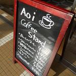 アオイコーヒースタンド - メニュー看板