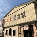 栄食堂 - 外観