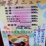 15817317 - 喫茶メニュー