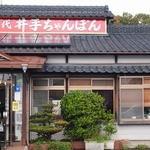 井手ちゃんぽん - 本店(^.^)/~~~多くても回転いいですね!!