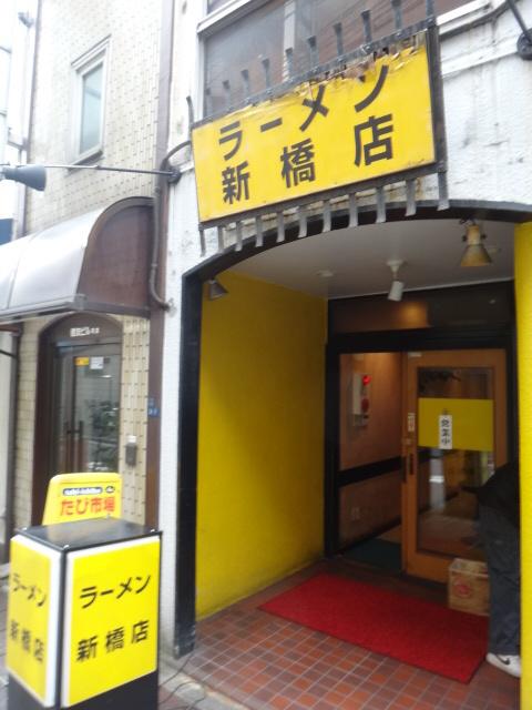 ラーメン 新橋店 - 外観