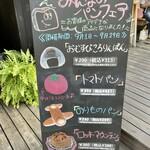 ひぐらしベーカリー - ユニークなラインナップ