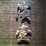 15818813 - お店は看板も何もないビルの壁面に「濱壹」とだけ書かれているのみ