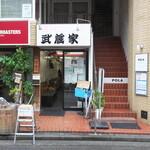 武蔵家 - お店。ちょっと狭いです