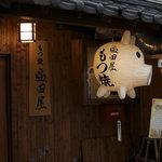 もつ焼 塩田屋 - お店入口にあるブタ提灯