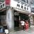 銀座亭 - 外観写真:店舗