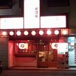 居酒屋がんこ - 入口 看板のひかりが反射して店名が見えません・・・