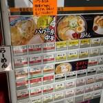 節系とんこつらぁ麺 おもと - 券売機