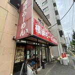 横浜らーめん 武蔵家 - 午前6時〜営業中!