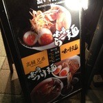 味噌麺 高樋兄弟 -
