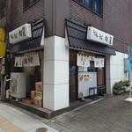 加賀 - 初台駅中央北口出口から5秒の好立地。