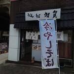 加賀 - 中が見えるので、入りやすい。