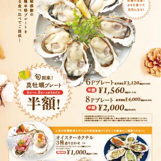 【9/21~9/30】生牡蠣6個、8個プレート半額♪