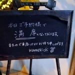 カメキチ・ビストロ -