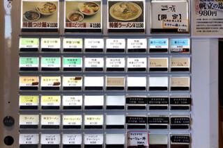 つけ麺一頂 - 券売機 2021.09
