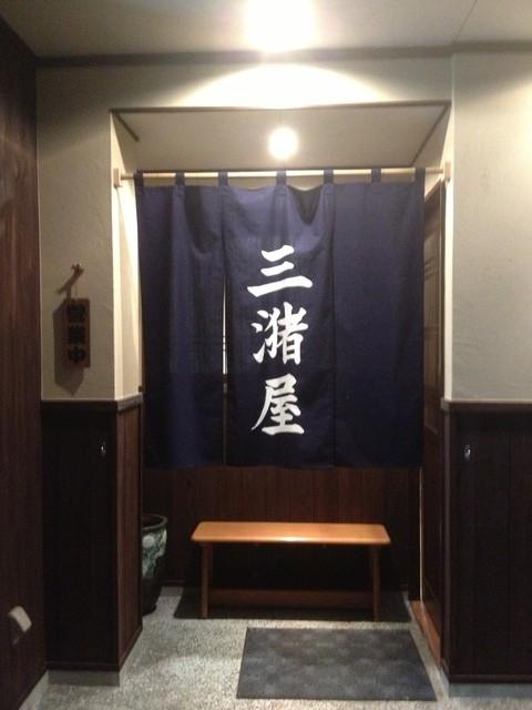 三潴屋食堂 - 2012.11.01リニューアルオープン! 昼は定食屋さん、夜は居酒屋さんに生まれ変わった『三潴屋』