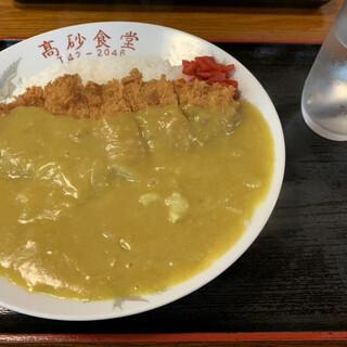 高砂食堂 - 料理写真:カレーライス