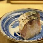 饗 くろ喜 - 鯖の棒寿司