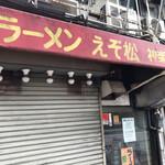神楽坂飯店 - 閉店されてました