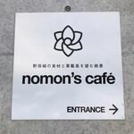 高浜アイランド ノモンズカフェ -