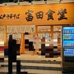 松戸中華そば 富田食堂 -