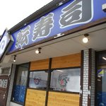 回転寿司 おかべ屋 -