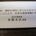 丸五 - 店内