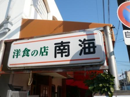 洋食の店 南海