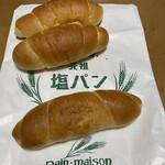塩パン屋 パン・メゾン - 塩パン 3個 @100円x 3