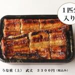 鈴吉 - 料理写真:うな重(上)おもち帰り