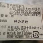 宗家 源吉兆庵 高松三越店 -