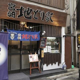 宮崎料理の隠れた居酒屋